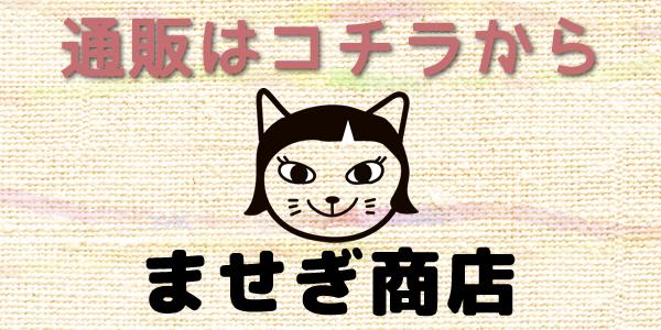 出産内祝い・ギフト米の間瀬木商店通販サイト