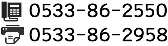 TEL:0533-86-2550 / FAX:0533-86-2958