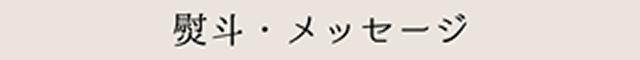 熨斗・メッセージ