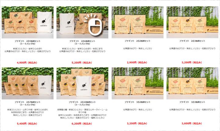 プチギフトは、8種類の商品を揃えております。商品の写真をクリックして、購入ページに進んでください。