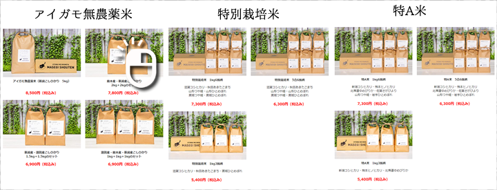 おうちごはんシリーズは、アイガモ無農薬米(4種類)・特別栽培米(3種類)・特A米(3種類)の商品を揃えております。商品の写真をクリックして、購入ページに進んでください。