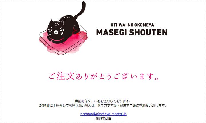 間瀬木商店オリジナル猫の画面になりましたら、お買い物完了です。自動確認メールをお送りしていますのでご確認ください。