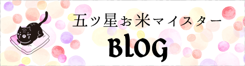 愛知県豊橋の五ツ星お米マイスターBLOG
