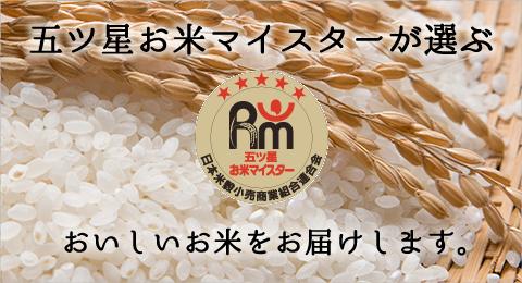 五ツ星お米マイスターが選ぶ おいしいお米をお届けします。