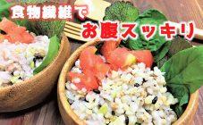 50米雑穀米-食物繊維豊富
