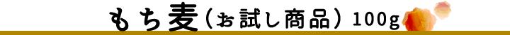 もち麦(お試し商品)100g