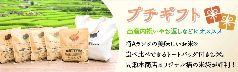 トートバッグ付 プチギフト 特Aランクの美味しいお米を食べ比べできるプチギフトです。間瀬木商店オリジナル猫の米袋にが評判