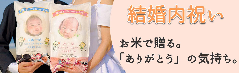 結婚内祝い・感謝の気持ちをお米で贈る