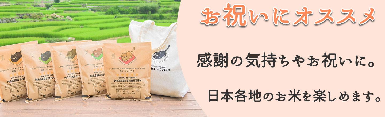 特Aランクの美味しいお米を食べ比べできる。間瀬木商店オリジナル猫のトートバッグと米袋にが大好評